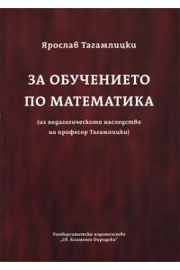За обучението по математика (педагогическото наследство на проф. Тагамлицки)