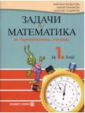 Задачи по математика за бързоуспяващи ученици, 1. клас