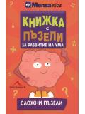 Книжка с пъзели за развитие на ума. Сложни пъзели