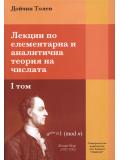 Лекции по елементарна и аналитична теория на числата I