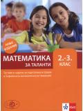 Математика за таланти, 2.-3. клас