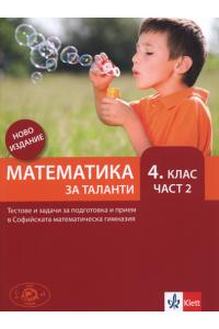 Математика за таланти, 4. клас, ч. 2