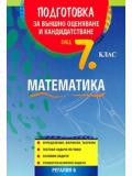 Подготовка за външно оценяване и кандидатстване  след 7. клас. Математика