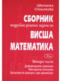 Сборник подробно решени задачи по висша математика, ч. 2