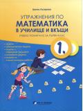 Упражнения по математика в училище и вкъщи, 1. клас