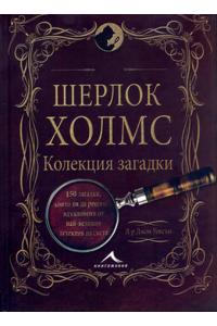 Шерлок Холмс: Колекция загадки