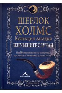 Шерлок Холмс: Колекция загадки. Изгубените случаи
