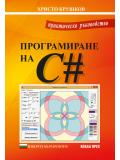 Програмиране на C#. Практическо ръководство