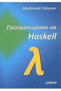 Програмиране на Haskell