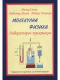 Молекулна физика. Лабораторен практикум