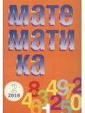 """Сп. """"Математика"""", бр. 2/2018"""