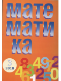 """Сп. """"Математика"""", бр. 3/2018"""