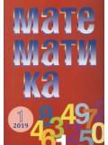 """Сп. """"Математика"""", бр. 1/2019"""