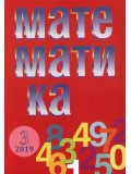 """Сп. """"Математика"""", бр. 3/2019"""