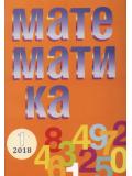 """Сп. """"Математика"""", бр. 1/2018"""