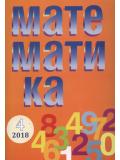 """Сп. """"Математика"""", бр. 4/2018"""