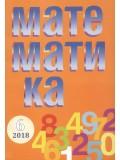 """Сп. """"Математика"""", бр. 6/2018"""