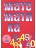 """Сп. """"Математика"""", бр. 6/2019"""