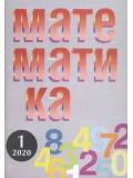 """Сп. """"Математика"""", бр. 1/2020"""