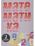 """Сп. """"Математика"""", бр. 2/2020"""