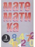 """Сп. """"Математика"""", бр. 3/2020"""