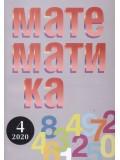"""Сп. """"Математика"""", бр. 4/2020"""