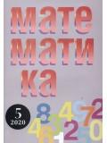 """Сп. """"Математика"""", бр. 5/2020"""