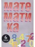"""Сп. """"Математика"""", бр. 6/2020"""