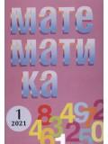 """Сп. """"Математика"""", бр. 1/2021"""