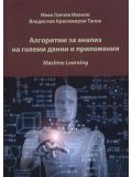 Алгоритми за анализ на големи данни и приложения (Machine Learning)