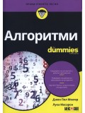 Алгоритми. For Dummies