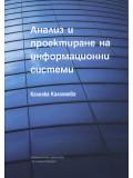 Анализ и проектиране на информационни системи