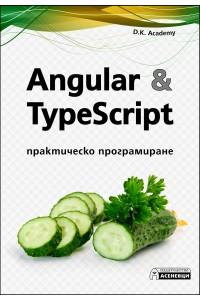 Angular & TypeScript – практическо програмиране