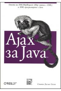 Ajax за Java