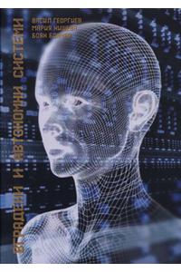 Вградени и автономни системи
