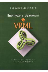 Виртуална реалност с VRML