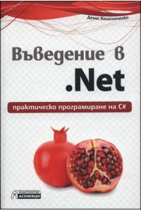 Въведение в .Net - практическо програмиране на C