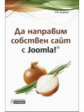 Да направим собствен сайт с Joomla!®