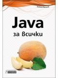 Java за всички
