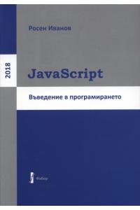 JavaScript. Въведение в програмирането