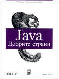 Java. Добрите страни