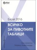 Excel 2016. Всичко за пивотните таблици
