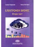 Електронен бизнес, ч. 2