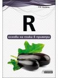 R – основи на езика в примери