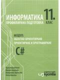 Информатика, 11. клас, ПП. Обектно-ориентирано програмиране (C#)