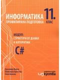 Информатика, 11. клас, ПП. Структури от данни и алгоритми (С#)