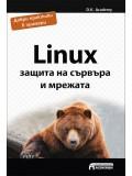 Linux защита на сървъра и мрежата