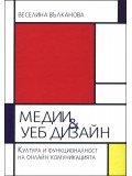 Медии & уеб дизайн
