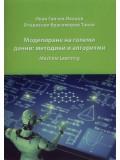 Моделиране на големи данни: методики и алгоритми