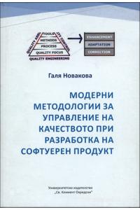 Модерни методологии за управление на качеството при разработка на софтуерен продукт